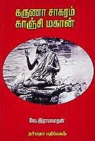 Karunaa Saagaram Kaanchi Mahaan