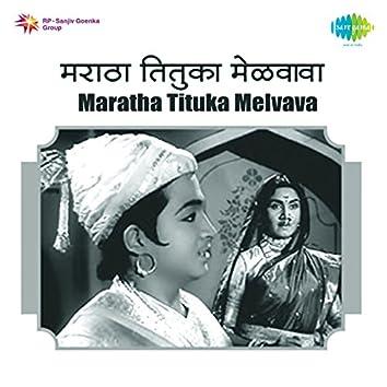 Maratha Tituka Melvava
