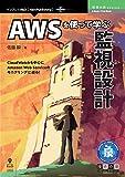 AWSを使って学ぶ監視設計 (技術の泉シリーズ(NextPublishing))