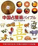 中国占星術バイブル (GAIA BOOKS)