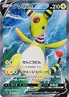 ポケモンカードゲーム PK-S3a-078 デンリュウV SR