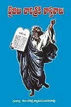 Amazon in: Telugu - Christianity / Religion: Books