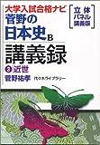 菅野の日本史B講義録―大学入試合格ナビ (3)