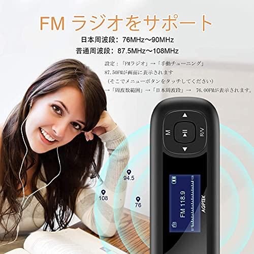 AGPTEKMP3プレーヤー【乾電池対応】超軽量高音質音楽プレイヤーデジタルオーディオプレーヤー小型FMラジオ8GB内蔵容量拡張可能録音対応日本語説明書付きU3