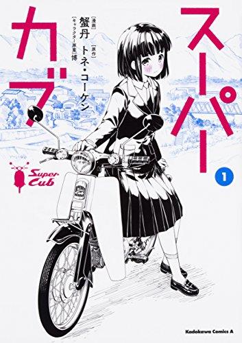 スーパーカブ(1) (角川コミックス・エース)