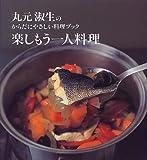 楽しもう一人料理―丸元淑生のからだにやさしい料理ブック (講談社のお料理BOOK)