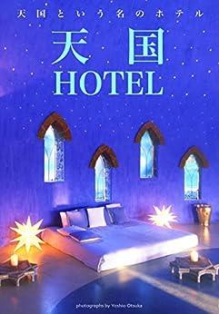 [大塚佳男]の天国ホテル (HIKARI)