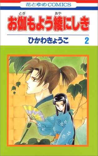 お伽もよう綾にしき 第2巻 (花とゆめCOMICS)