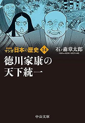 新装版 マンガ日本の歴史14-徳川家康の天下統一 (中公文庫, S27-14)