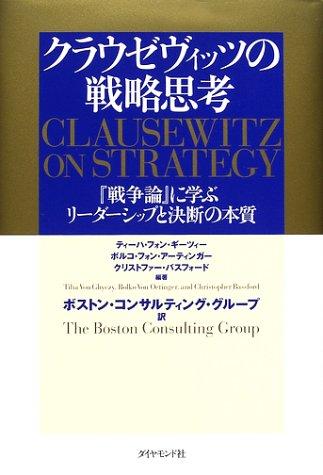 クラウゼヴィッツの戦略思考―『戦争論』に学ぶリーダーシップと決断の本質
