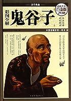 鬼谷子 中国古典文学 (人文思想・中国語)