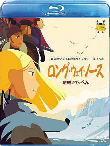 ロング・ウェイ・ノース 地球のてっぺん [Blu-ray]