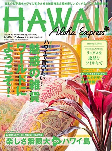 アロハエクスプレスno.149 特集:ハワイの雑貨・インテリア特集