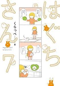 はぐちさん(7) (FEEL COMICS)
