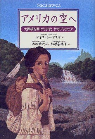 アメリカの空へ―大探検を助けた少女、サカジャウェア