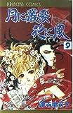 月に叢雲花に風 第9巻 (プリンセスコミックス)