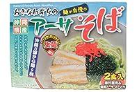麺が自慢のアーサそば×7箱 アーサを麺に練りこんだ自慢の生麺 味付豚肉&乾燥アーサ・スープ付