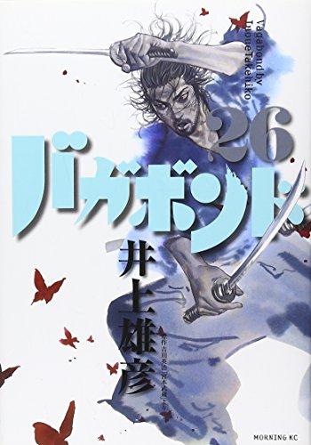 バガボンド(26)(モーニングKC)