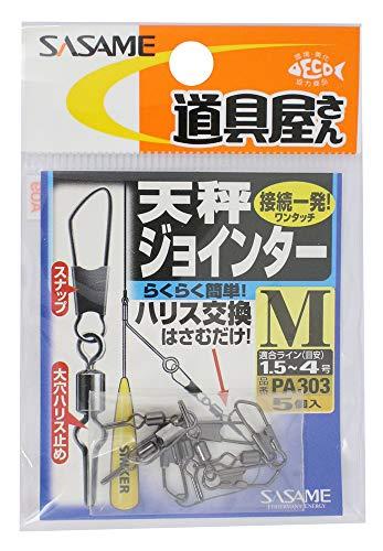 ささめ針(SASAME) PA303 道具屋 天秤ジョインター M