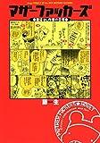 マザーファッカーズ1 底辺BL作家の日常【描き下ろし特典付き】 (drapコミックス) - 藤生