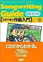 CDで学ぶ作曲入門 (ナツメミュージックレッスン)