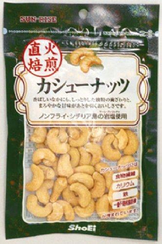 正栄食品 サンライズ カシューナッツ 40g