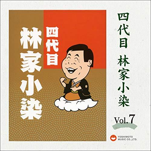 『Vol.7 四代目 林家小染』のカバーアート