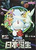 映画ドラえもん 新・のび太の日本誕生 (てんとう虫コミックスアニメ版)