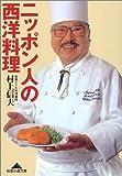 ニッポン人の西洋料理 (知恵の森文庫)
