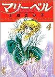 マリーベル (4) (講談社漫画文庫)