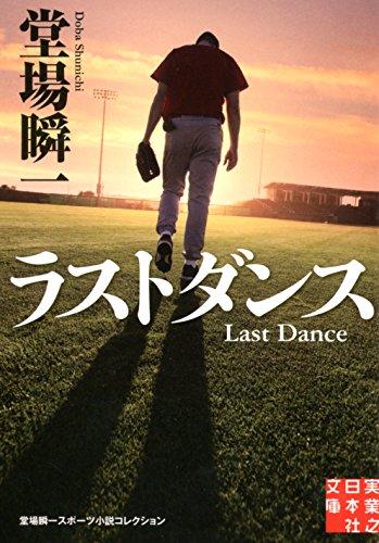 ラストダンス (実業之日本社文庫 堂場瞬一スポーツ小説コレクション)