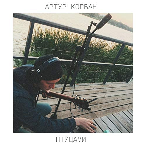 Артур Корбан