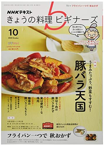 NHKきょうの料理ビギナーズ 2020年 10 月号 [雑誌]