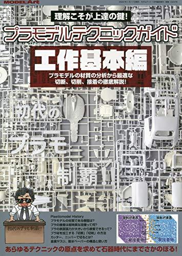 プラモデルテクニックガイド 工作基本編 2020年 01 月号 [雑誌]: モデルアート 増刊
