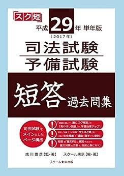 [スクール東京]の平成29年(2017年)単年版 司法試験・予備試験 短答 過去問集
