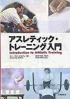 アスレティック・トレーニング入門