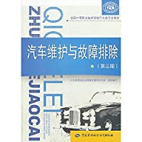 Secondary vocational and technical schools nationwide automotive specialty materials : Automotive Maintenance and Troubleshooting ( 3rd edition ) Exercise books(Chinese Edition)