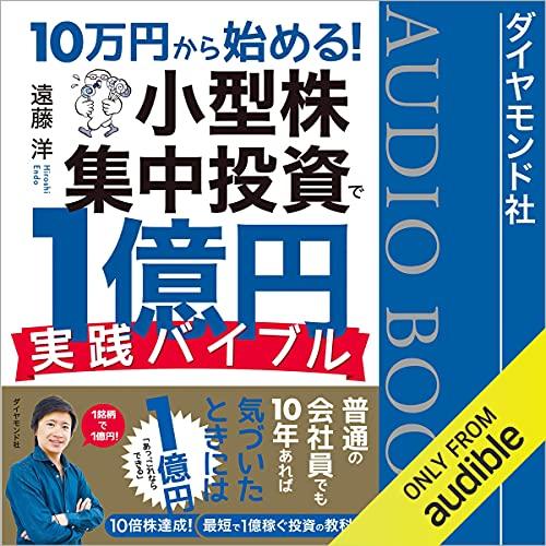 Couverture de 10万円から始める! 小型株集中投資で1億円 実践バイブル