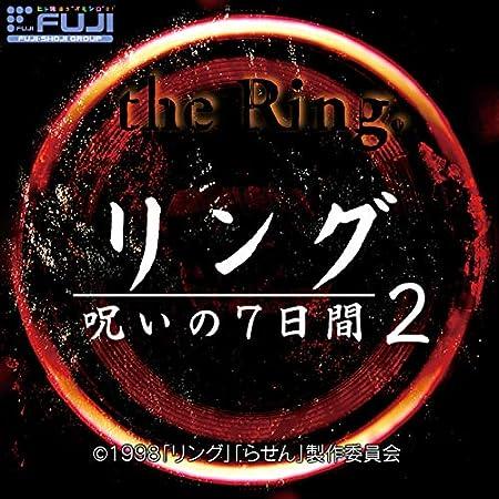 Pリング 呪いの7日間2 オリジナルサウンドトラック