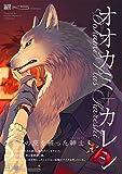 オオカミ+カレシ (ふゅーじょんぷろだくと)