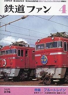 鉄道ファン 1984年4月号 「タイムスリップグリコ 思い出のマガジン」