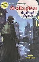 Sherlock Holmes Neelmani Ane Biji Vaato