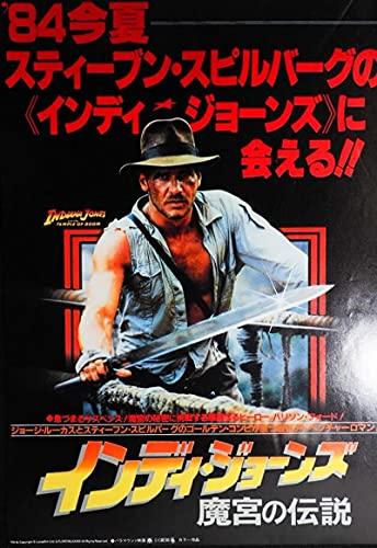SIRIUSART Cuadro de Arte de Pared Impresión del Cartel del Arte de la película Japonesa de Indiana Jones y el Templo de la perdición 60x90cm
