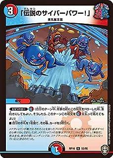 デュエルマスターズ DMRP16 55/95 「伝説のサイバーパワー!」 (U アンコモン) 百王×邪王 鬼レヴォリューション!!! (DMRP-16)