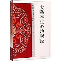 大乘本生心地观经/中国佛学经典宝藏