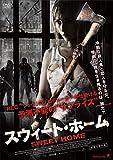 スウィート・ホーム[DVD]