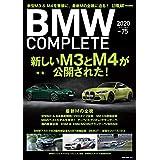 BMW COMPLETE VOL.75 2020 AUTUMN
