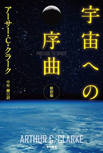 宇宙への序曲〔新訳版〕 (ハヤカワ文庫SF)