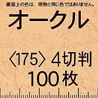 レザック66(淡色中量)4切Y<175>オークル(100枚)
