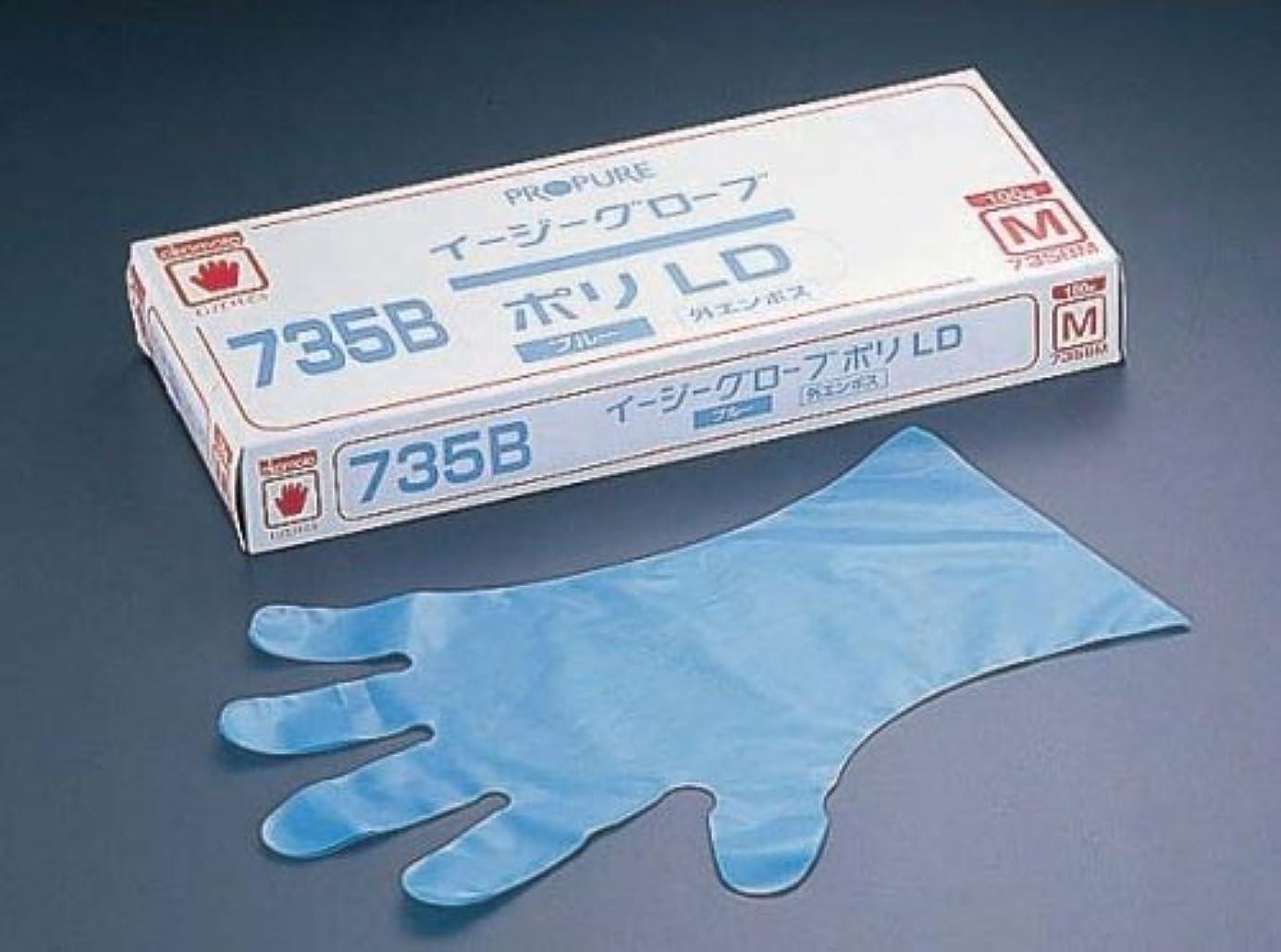 キャッチハンカチりんごイージーグローブ 指先ぴったり ブルー